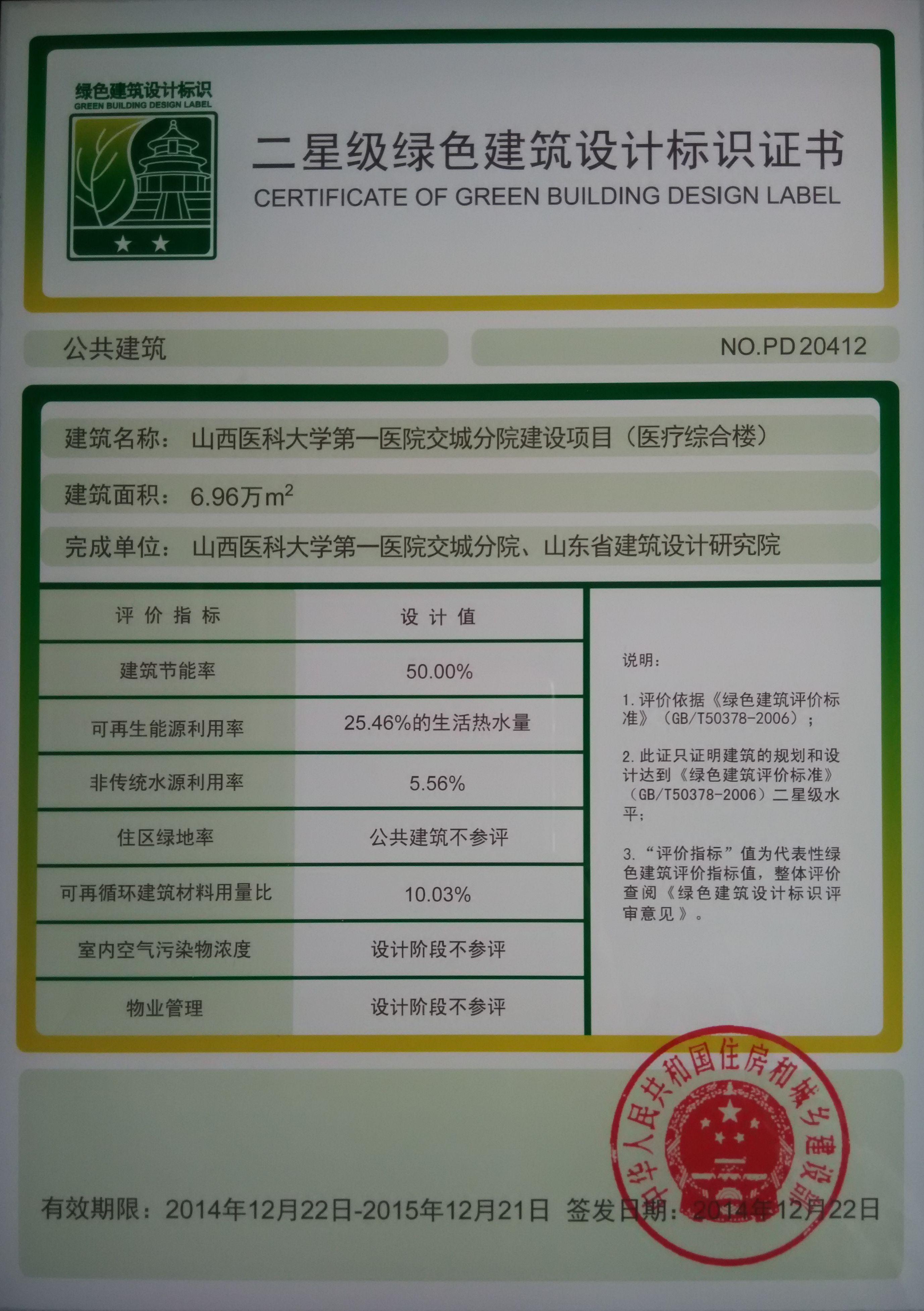 獲獎證書:交城分院榮獲二星級綠色建筑設計標識證書